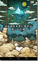 Screenshot_2014-10-05-13-59-36