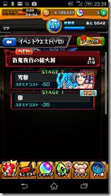 Screenshot_2014-10-18-23-39-29