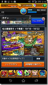Screenshot_2014-10-19-02-16-38