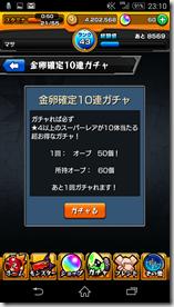Screenshot_2014-10-22-23-10-29