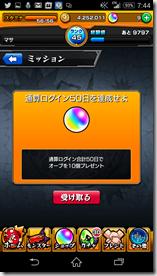 Screenshot_2014-11-01-07-44-25