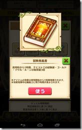 Screenshot_2014-11-02-00-06-22