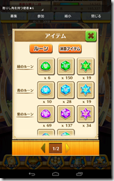Screenshot_2014-11-02-00-07-03