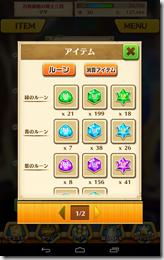 Screenshot_2014-11-02-15-59-11