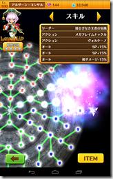 Screenshot_2014-11-03-10-27-31