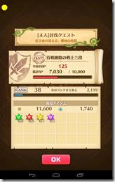 Screenshot_2014-11-03-11-05-55