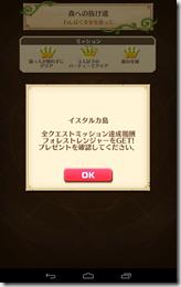 Screenshot_2014-11-09-15-46-08