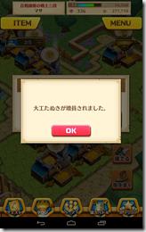 Screenshot_2014-11-12-22-00-58